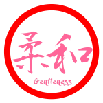 Gentleness Kanji in Kamon Family Crest