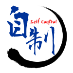 Self Control Kanji in Half Enso Circle
